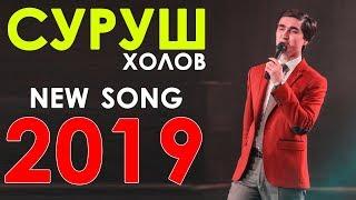 Суруш Холов - Суи ту 2019 | Surush Kholov - Sui tu 2019