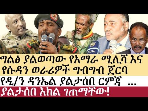 Ethiopia: ሰበር ዜና - የኢትዮታይምስ የዕለቱ ዜና | Daily Ethiopian News | ሰበር መረጃ | Danile Kibret | Isayas