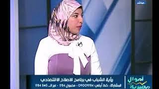 برنامج اموال مصرية   مع احمد الشارود حول رؤية الشباب في برنامج الإصلاح الإقتصادي-16-1-2018