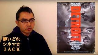 映画『デトロイト』の感想を語っています!!【※ネタバレなし】 ☆チャンネル登録をお願いいたします!!→https://www.youtube.com/channel/UCXJNUd8cNrF8...