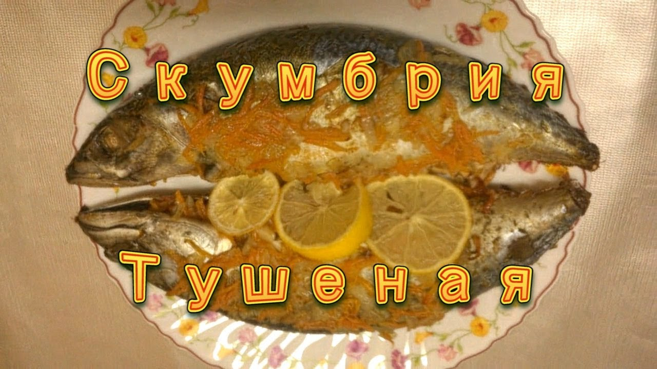 Скумбрия жареная — рецепт с пошаговыми фотографиями на.