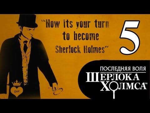 #2 The Testament of Sherlock Holmes / Последняя воля Шерлока Холмса прохождение
