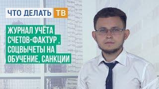 Журнал учёта счетов-фактур, соцвычеты на обучение, санкции