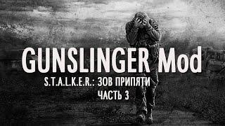 GUNSLINGER Mod. S.T.A.L.K.E.R.: Зов Припяти. Часть 3.