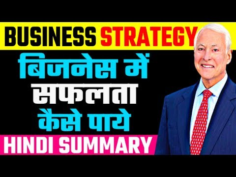 Business Strategy by Brian Tracy in Hindi | How to Build Great Business | Marketing Strategy