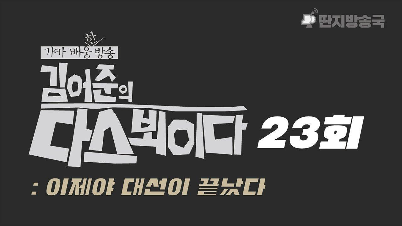김어준의-다스-뵈이다-23회-이제야-대선이-끝났다