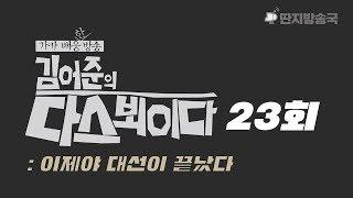 김어준의 다스 뵈이다 23회 이제야 대선이 끝났다