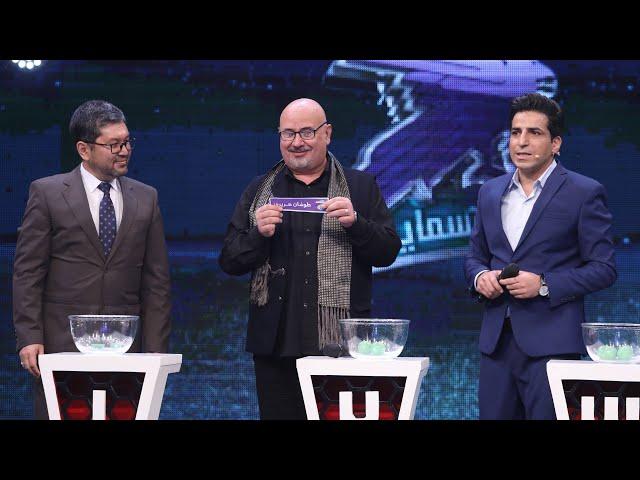 مراسم قرعه کشی فصل نهم لیگ برتر افغانستان / Afghanistan Premier League Draw Show