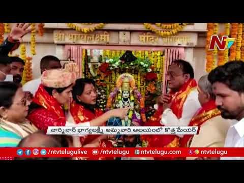 Hyderabad Mayor Gadwal Vijayalakshmi Offer Special Prayers at Bhagyalaxmi Temple   Ntv