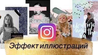 сТИЛЬНЫЕ ФОТО  ЭФФЕКТ ФЭШН-ИЛЛЮСТРАЦИИ  КОЛЛАЖ