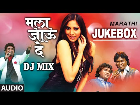 Marathi dj song download mp3 mp4