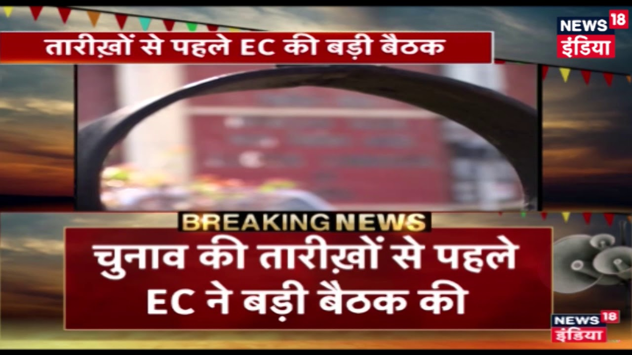 EC to Give Final Touches to Poll Preparations in Key Meet Today, No Call on Dates Yet