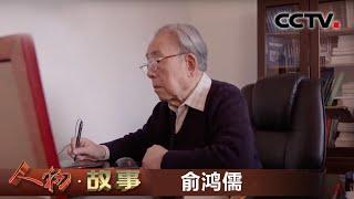 《人物·故事》 20200615 勇攀空气动力学高峰·俞鸿儒| CCTV科教