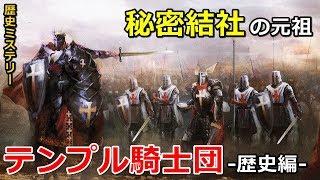 【歴史ミステリー】秘密結社の元祖・テンプル騎士団 歴史編