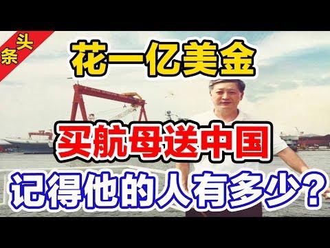 花一亿美金买航母送中国,记得他的人有多少?