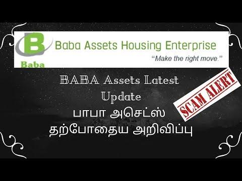 பாபா அசெட்ஸ் தற்போதைய அறிவிப்பு | BABA ASSET Latest Update | MLM Scam?