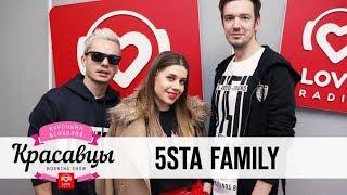 5sta Family в гостях у Красавцев Love Radio