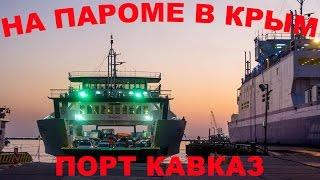 на пароме в Крым через порт Кавказ