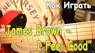 Разбор Песни James Brown - I Feel Good (I Got You)/ Как Играть на Гитаре I Got You (+Басовая Партия)