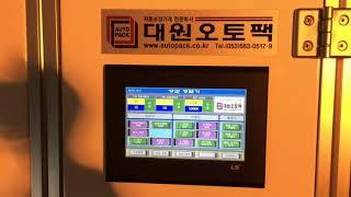 [대원오토팩]마스크KF94 or 장갑 카운터자동포장