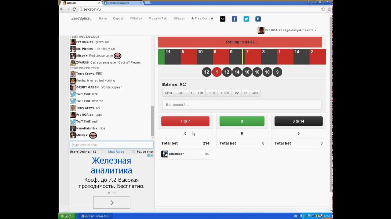 рулетка онлайн.ру