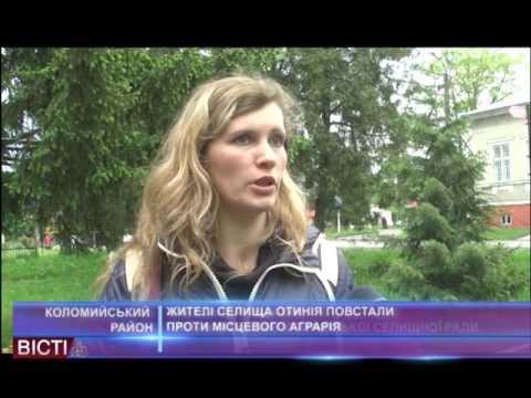 Жителі Отинії повстали проти місцевого аграрія