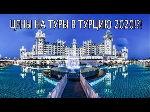 Цены на отдых и ЛУЧШИЕ отели в Турции 2020. Где и как купить тур в Турцию?