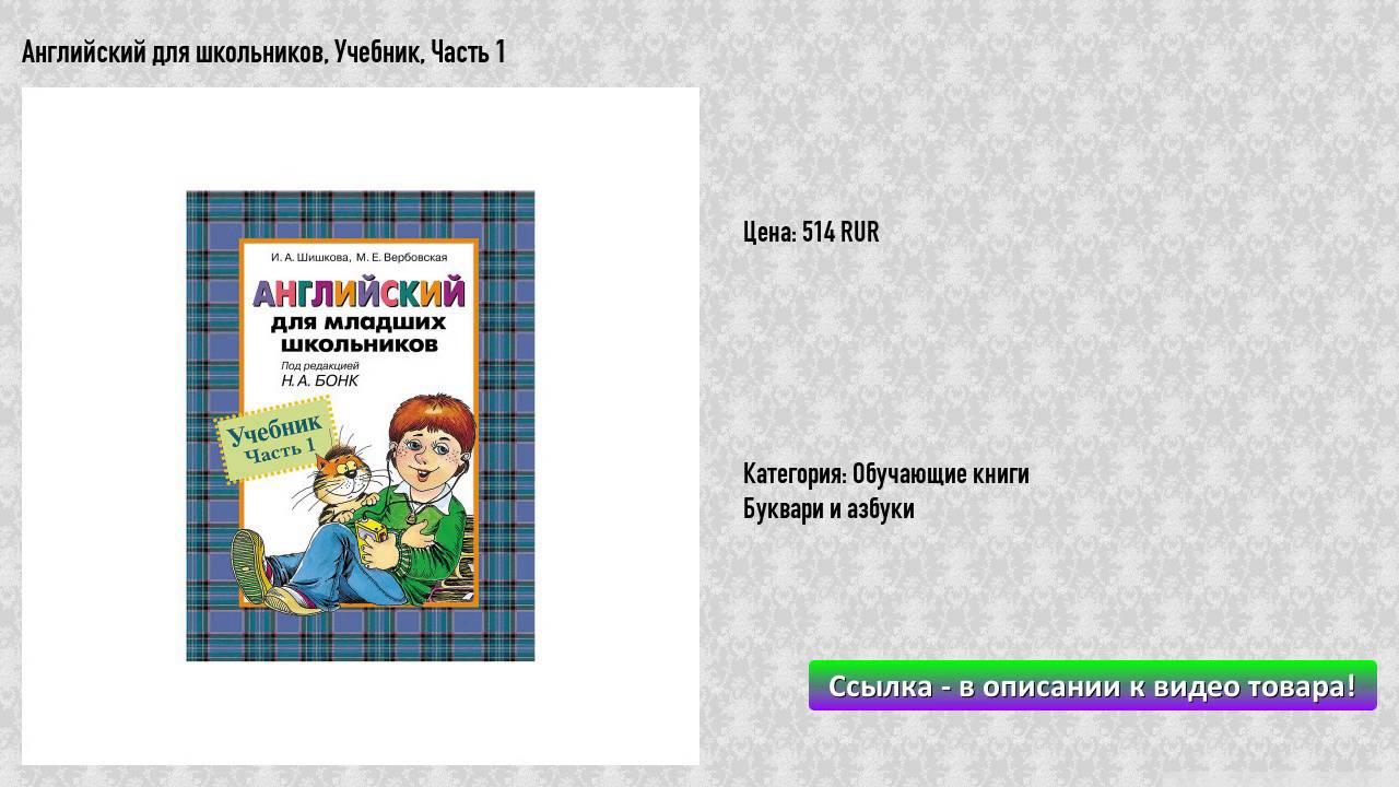 Купить школьные учебники для средней и старшей школы в интернет магазине продалит. Доставка и online-оплата. Специальная цена.