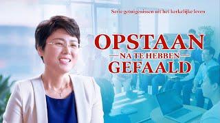 Getuigenis van het leven van Christenen 'Opstaan na te hebben gefaald'( Dutch subtitles)