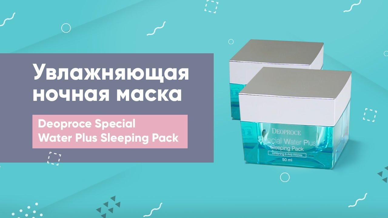 Увлажняющая ночная маска Deoproce Special Water Plus Sleeping Pack