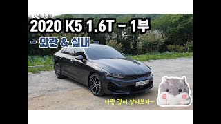 [진품명품 시승기] 2020 K5 1.6T Review…