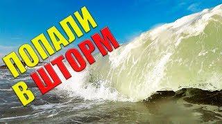 Попали в шторм на Бердянской косе / Азовское море 2019