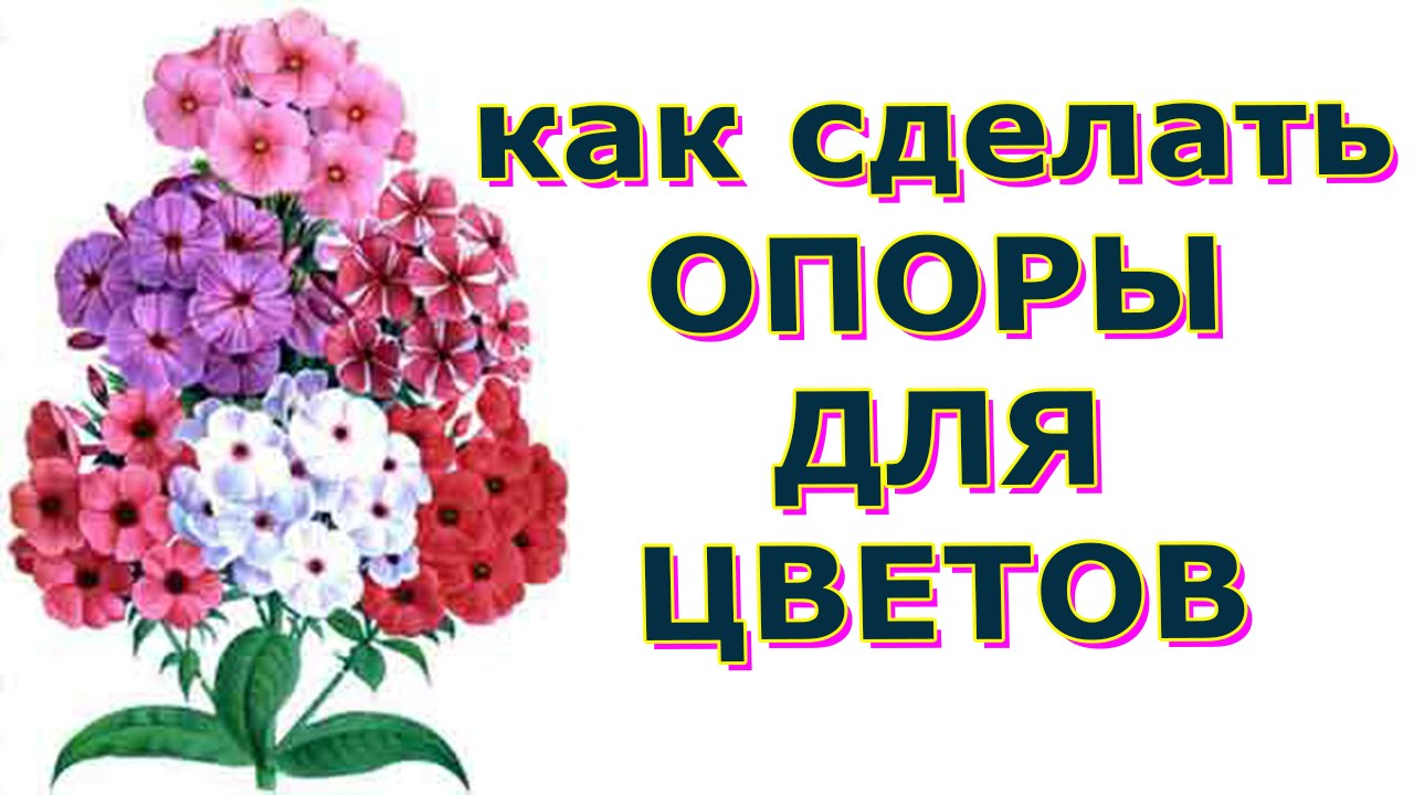 Как сделать своими руками опоры для цветов