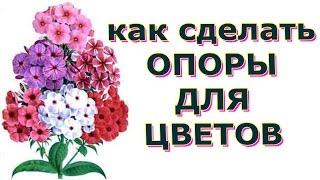 Как сделать опоры для цветов своими руками(Товары для сада из Китая - http://aliexpress.beadsky.com - много полезного, доставка бесплатная. Как сделать опоры для..., 2015-05-26T12:03:32.000Z)