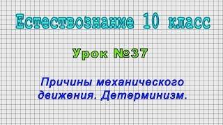 Естествознание 10 класс (Урок№37 - Причины механического движения. Детерминизм.)