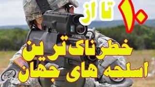 ۱۰ تا از خطرناک ترین اسلحه های جهان