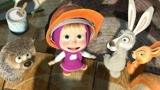 Маша и Медведь (Masha and The Bear) - Осторожно, ремонт! (26 Серия)(Подпишись на Машу в Инстаграм: http://instagram.com/mashaandthebear/ http://youtube.com/MashaBearEN - now watch in english! http://mashabear.com ..., 2012-11-23T08:26:41.000Z)