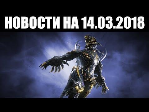 Warframe | Новости ? | ЗЕФИР ПРАЙМ - теперь официально! ? thumbnail