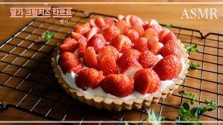ASMR COOKING 딸기 크림치즈 타르트 Strawberry Cream Cheese Tart -멜키
