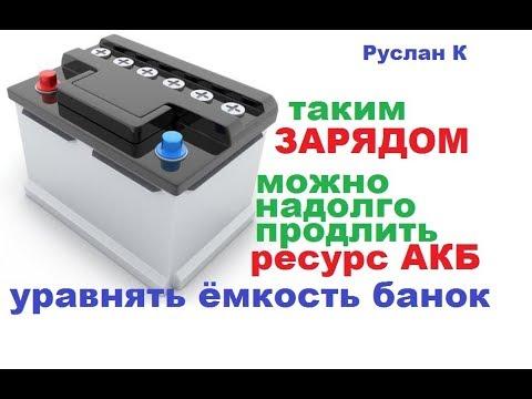 Уравновешивающий-восстановительный заряд #аккумулятора. И жить будет долго...