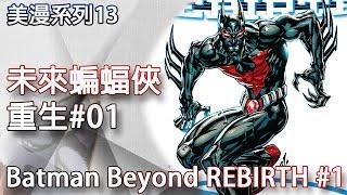 未來蝙蝠俠重生_Batman Beyond REBIRTH#1