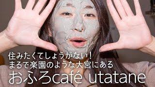 """住みたくてしょうがない!まるで楽園のような大宮にある""""おふろcafé utatane"""" [Part1/3]"""