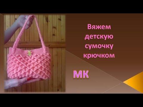 8eb342b383bf Вяжем сумочку крючком/детская сумочка/knitted bag/punto de la bolsa ...