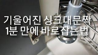 [사용방법][DIY셀프인테리어]싱크대문짝 교체없이 셀프…