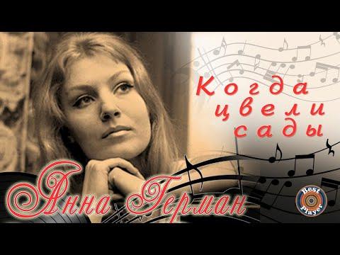 Анна Герман - Когда цвели сады (Альбом 1977)