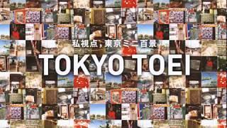 都営交通 TOKYO TOEI 「私視点,TOKYOミニ百景」(梶原編)