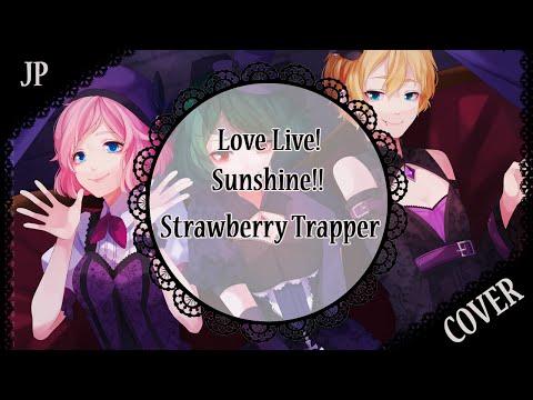 【Primrose】Strawberry Trapper【歌ってみた】