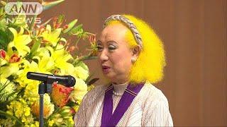 美輪明宏(83)さんのジェンダーを超えた生き方を示したことが評価され...