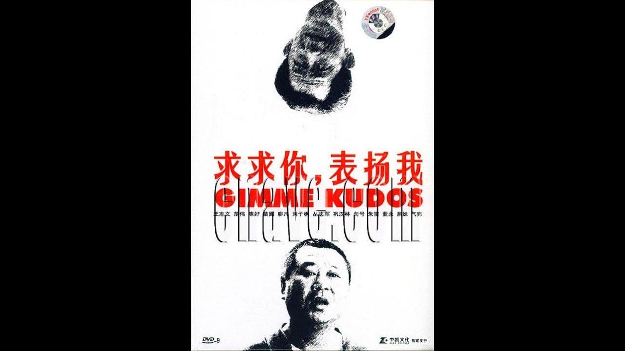 求求你, 表扬我 (2005) --  王志文 / 范伟 / 陈好 / 苗圃 / 廖凡