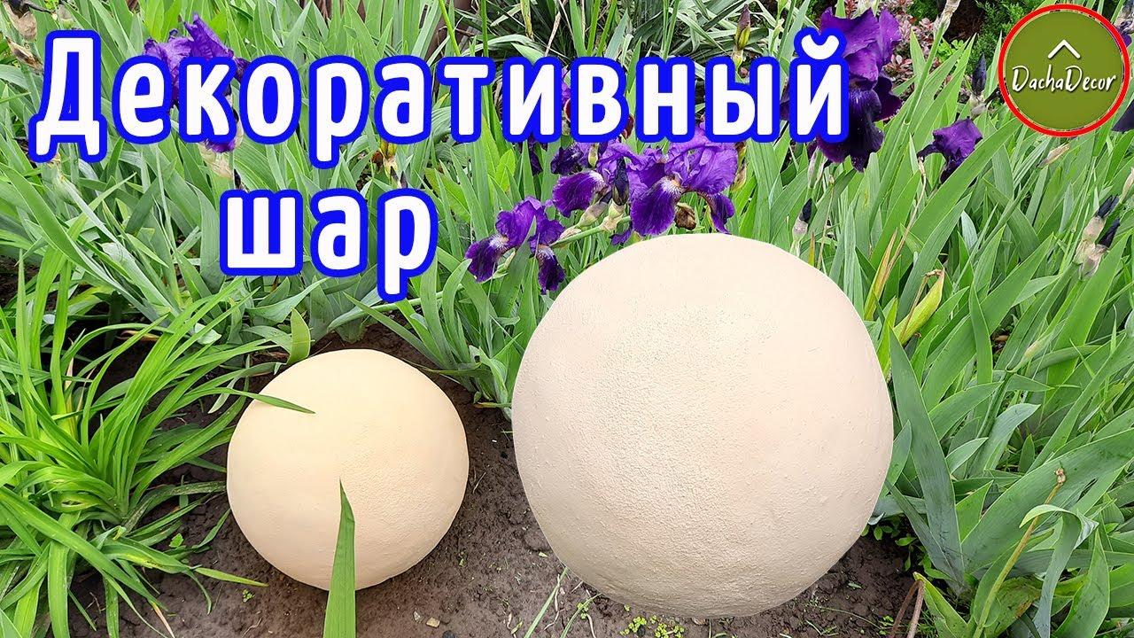Декор своими руками в виде шара из цемента. Поделки для сада